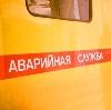 Аварийные службы в Заозерном