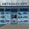 Автомагазины в Заозерном