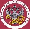Налоговые инспекции, службы в Заозерном